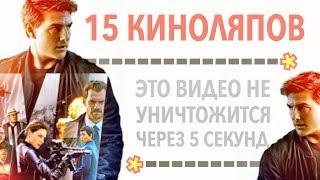 15 КИНОЛЯПОВ ФИЛЬМА МИССИЯ НЕВЫПОЛНИМА: ПОСЛЕДСТВИЯ