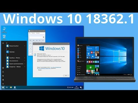 Repeat Windows 10 Insider Preview Build 18362  Build 18362