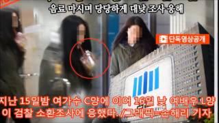 더팩트 여가수 성매매 혐의 유명여가수 C양 여배우 L양 검찰 출두