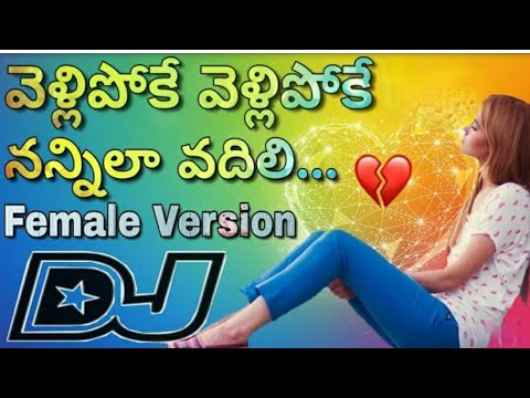 Love Failure Vellipoke Female Version Song Dj 2020  8073643031 Love Failure Heart Touching Song