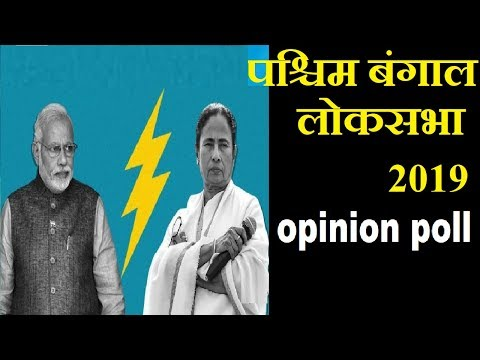 West Bengal Lok sabha Election opinion poll 2019 | Latest