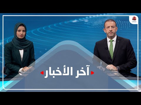 اخر الاخبار | 15 - 06 - 2021 | تقديم هشام جابر وصفاء عبدالعزيز | يمن شباب