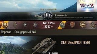 T110E5  Рубилово  до последнего!  Перевал – Стандартный бой  World of Tanks 0.9.14 WОT