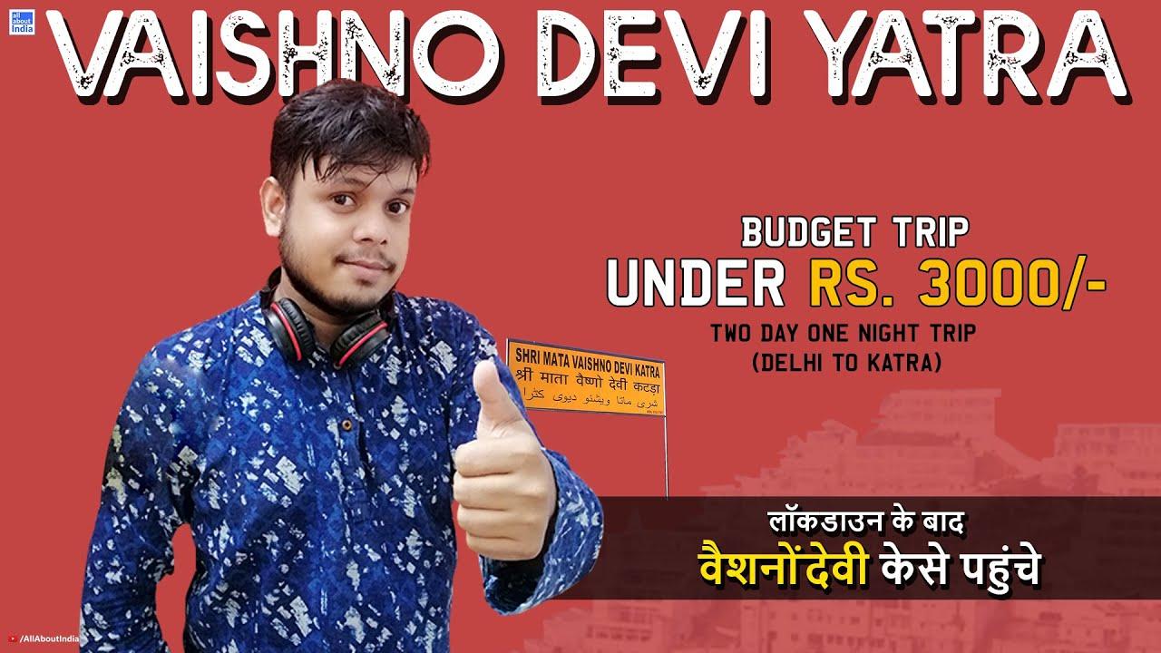Vaishno Devi (Katra, Jammu) Trip Budget and Information    लॉकडाउन के बाद वैशनोंदेवी की यात्रा