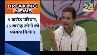 Rahul Gandhi का बड़ा ऐलान, गरीब परिवारों को देंगे 72 हजार सालाना