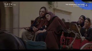 Το κόκκινο ποτάμι - Επεισόδιο 21 Trailer - Κάθε Κυριακή στις 21:00 | OPEN TV