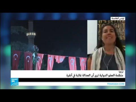 منظمة العفو الدولية ترى أن العدالة غائبة في تركيا  - 16:22-2017 / 7 / 18