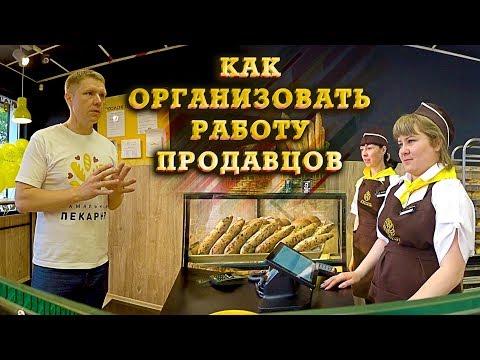 Как организовать правильную работу продавцов. Открытие Фамильной пекарни в Иркутске.