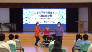 Publication Date: 2020-11-16 | Video Title: 有平等有機會@培基小學