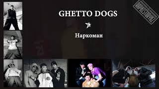 Ghetto Dogs - Наркоман