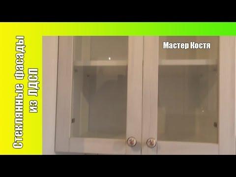 видео: Как сделать стеклянные фасады из ЛДСП | Мастер Костя