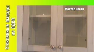 видео Стеклянные фасады для кухни