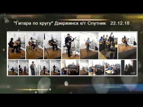 Гитара по кругу к/т Спутник Дебют авторской песни под гитару ученицы В. Юдиной