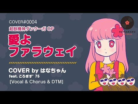 愛よ ファラウェイ(Cover) Full - 超獣機神ダンクーガ OP|Dancouga|DTM & SONG【はなまるレコード】