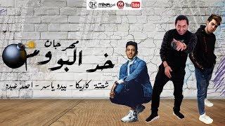 مهرجان خد البووم 💣 حتة بت بسكوتاية  - شحتة كاريكا - احمد عبده - بيدو ياسر - 2020