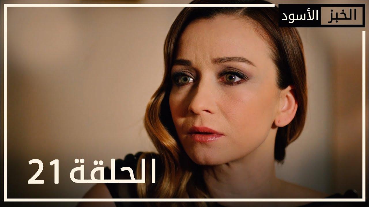 الخبز الأسود   الحلقة 21   atv عربي   Kara Ekmek