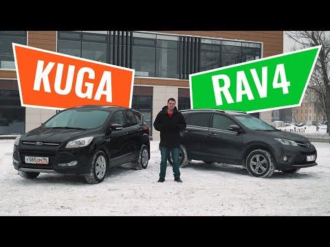 Toyota RAV4 против Ford Kuga. Что лучше — РАВ4 или КУГА?