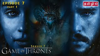 Game of Thrones | Season 7 | Episode 7 | Part 1 - Review in Tamil
