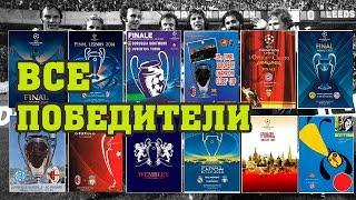 Все победители Лиги Чемпионов / Кубка европейских чемпионов.