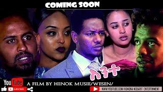 HDMONA - Coming Soon - እንተ Ente - New Eritrean Film 2021
