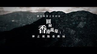 錫安教會主日信息:圓解香港亂象(1)── 神之視點看棋局