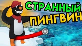 Human Fall Flat | Странный пингвин | Упоротые игры