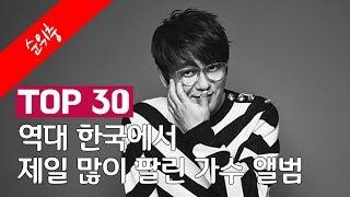 역대 한국에서 제일 많이 팔린 가수 앨범 TOP 30