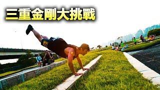 【跑酷Parkour】三段金剛跳 讓你提高肩部爆發力與協調性最好的動作之一