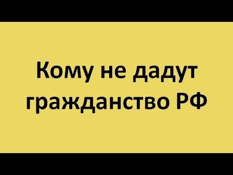 Кому не дадут гражданство РФ