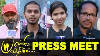 Palli Paruvathile Movie Press Meet | Nandhan Ram | Venba | Supreme Sundar