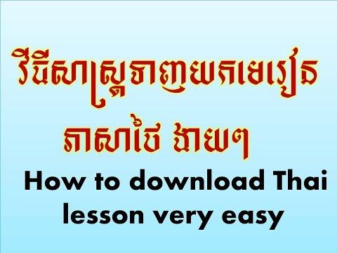 វិធីសាស្រ្តទាញយកមេរៀនភាសាថៃតាមលំដាប់ ពី Thai Daily Classes