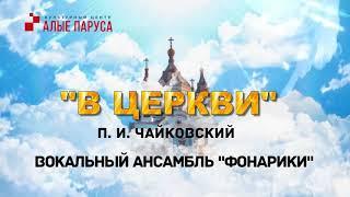 """""""В церкви"""" П.И. Чайковский."""