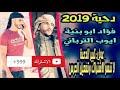 اجمل دحية#هجيني نزلت على مستوى فلسطين 2019 للقارح(فؤاد ابو بنية و ايوب الترباني)لا تفوتك 20 دقيقة