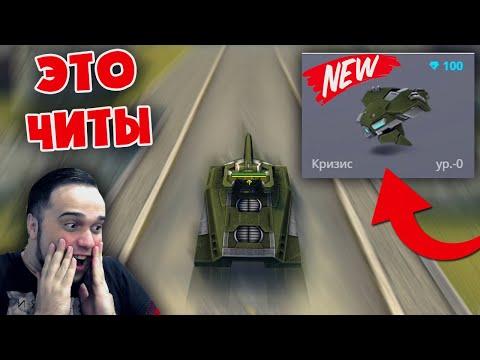 НОВЫЙ ДРОН КРИЗИС В ИГРЕ - СУПЕР СКОРОСТЬ | ТАНКИ ОНЛАЙН