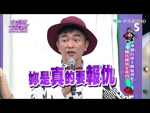 2016.02.04小明星大跟班完整版 伸展台後辛酸血淚史!!兩代模特生死鬥