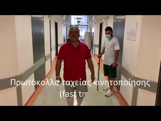Αρθροπλαστική ισχίου ALMIS supine ταχείας κινητοποίησης (fast track)! - Δρ Ροΐδης Ν