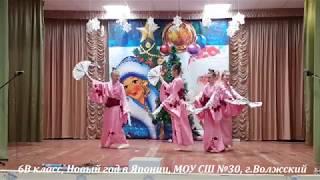 6В класс, Новый год в Японии, конкурс Новый год шагает по планете.