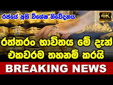 BREAKING NEWS | Just Reported Special News Today hiru tv