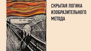 Скрытая логика изобразительного метода. Алексей Шадрин