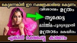 ഈ നക്ഷത്രക്കാരിയെ കെട്ടണം എങ്കില് രക്ഷപ്പെട്ടു കാരണം||Health Tips Malayalam
