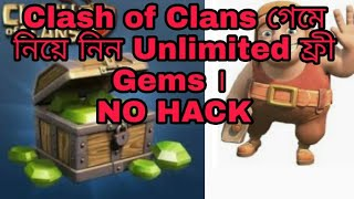 How to get free unlimited gems in Clash of Clans bangla। Without Any Hack । Top 5 tricks of COC ।