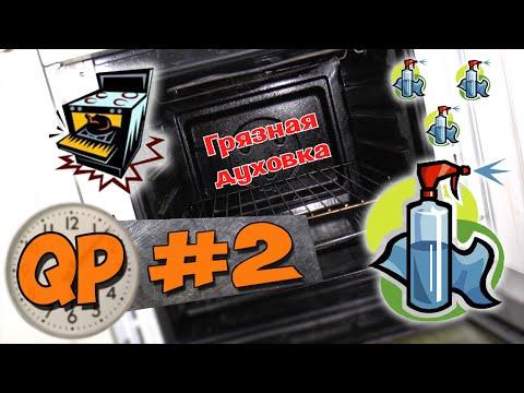 QP#2 Как быстро отмыть духовку