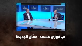 م. فوزي مسعد - عمّان الجديدة