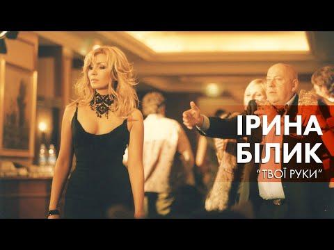 Смотреть клип Ірина Білик - Твої Руки