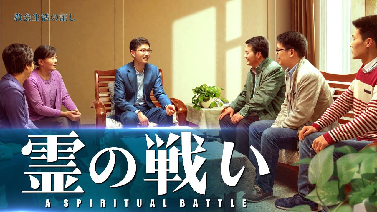 「霊の戦い」クリスチャン映画 2020