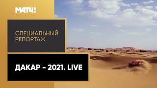 Дакар 2021 Live Специальный репортаж