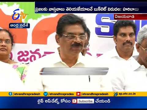 MP Kambhampati Hari Babu releases BOOK | Center funds to state ; Vijayawada