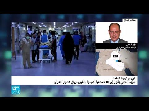 انتشار كبير لفيروس كورونا بين الصحافيين والإعلاميين العراقيين.. ما السبب؟  - 16:59-2020 / 7 / 3