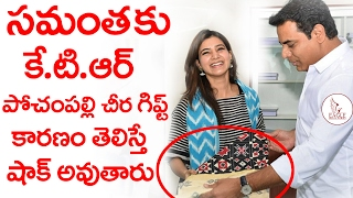 K.T.R Presents Pochampally Saree to Samantha | Samantha as Brand Ambassador for ? Eagle Media Works