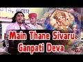 Shyam Paliwal Live Bhajan | Main Thane Sivaru Ganpati Deva | Ganapati Bhajan